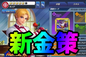 THE KING OF FIGHTERS ALLSTARの金策 part2!