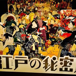 スーパー浮世絵 『江戸の秘密』展