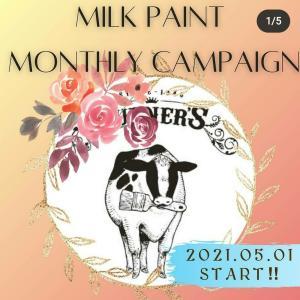*ミルクペイントマンスリーキャンペーン♪5月のテーマに沿って①*