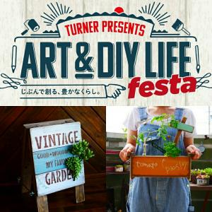 *【ART&DIY LIFE FESTA2019】イベントページが公開してますよ~*