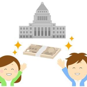 特別給付金 【10万円】