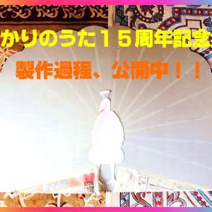 """""""15周年記念版♪新創作ひかりのうた『くじゃく☆ファンタジー』~お子様にお喜びいただけるまでの"""""""