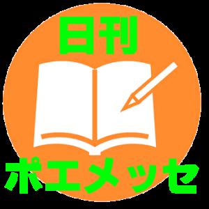 """""""週刊ポエメッセ""""『あめふりでんしゃ』~オリジナルの詩・言葉あそび"""