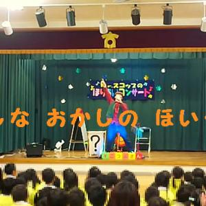 お菓子の歌♪『おかしな おかしの ほいくえん』~親子でいっしょにおウチであそぼう!!