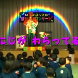オリジナルの虹の歌♪『にじが わらってる』~親子でいっしょにおウチであそぼう!!
