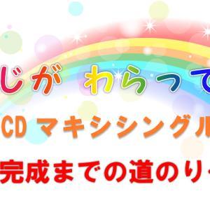 """""""""""『にじが わらってる』CDマキシシングル♪完成までの道のり㉕"""""""""""