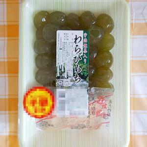 わらび餅~今日は和菓子の日