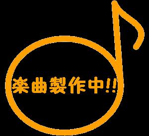 幼児向けコンサート用ソング♪レコーディング速報
