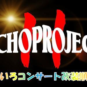 にじいろコンサート改装順調!!~新たな形式の公演実現に向けてのスコップロジェクトH