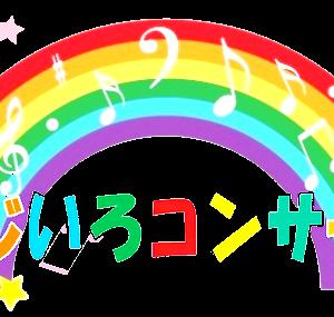 小牧市『北里保育園さん』~ハロウィン・コンサート