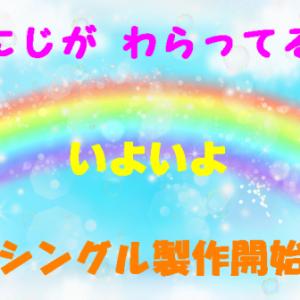 『にじが わらってる』の♪CDデザイン☆