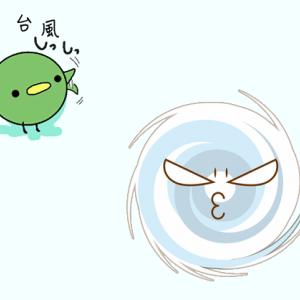 台風10号の行方②・・・