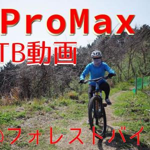 YouTuberを諦めない(゚∀゚)! GoPro Maxのマウンテンバイク動画、ようやく完成! 2ヵ月かかった・・・(-_-;)