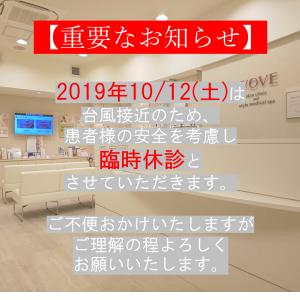 【重要なお知らせ】10月12日(土)臨時休診いたします