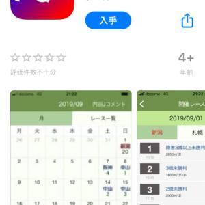 【競馬】内田博幸騎手公式アプリ誕生