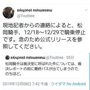 【競馬】ウインブライト松岡正海、香港カップで制裁、騎乗停止(12/18~12/29)