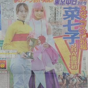 【競馬】[画像] 悲報・・東京中日スポーツが一面で藤田菜七子を公開処刑