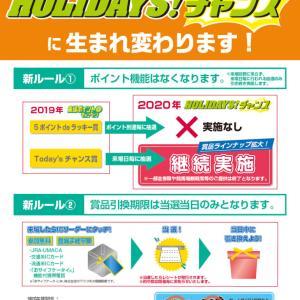 【競馬】悲報・・HOT HOLIDAYS!今年度限りで終了【ラッタッタ・・】