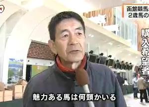 【競馬】岡田繁幸 「最近、マスコミの取材に応じないことにしてる。 叩かれるのが応えるようになった」