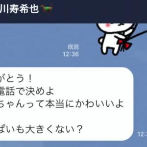 【競馬】南関元騎手・瀧川寿希也、ハニトラに引っ掛かる