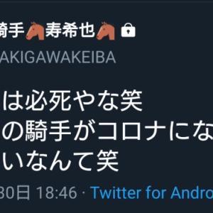 【競馬】瀧川寿希也「地方競馬は必死だな笑騎手がコロナになっても発表しないなんて笑」