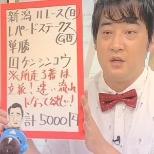【競馬・画像】ジャンポケ斉藤 ケンシンコウの単勝5000円的中