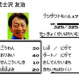 【うま速・画像あり】悲報・・武士沢友治さん、コイキングだった