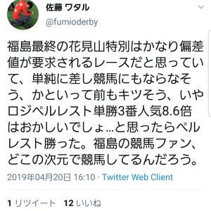 【競馬】佐藤ワタルさん、福島県民の競馬ファンの偏差値が低いと謎の罵倒