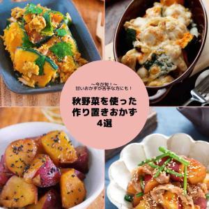 今が旬!「秋野菜を使った作り置きおかず4選」〜甘いおかずが苦手な方にも!〜