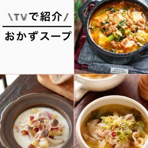 【TV紹介レシピ】身体ポカポカ&ダイエットにも!「おかずスープ3選」