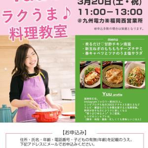 【参加費無料】【8名様限定】IHクッキングヒーターでお手軽料理「Yuuのラクうま♪料理教室」参加者募集開始です!