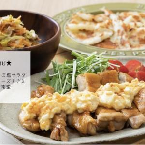 九州電力さま「Yuuのラクうま♪料理教室」動画が公開になりました♪と「ズッキーニレシピ4選」