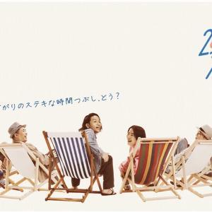 【テレビ出演のお知らせ】2時45分からはスローでイージーなルーティーンで@関西テレビ
