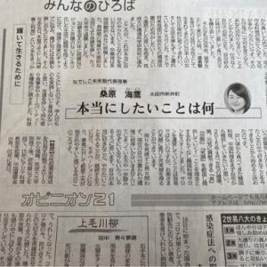 上毛新聞オピニオン21 視点執筆 FMぐんま出演