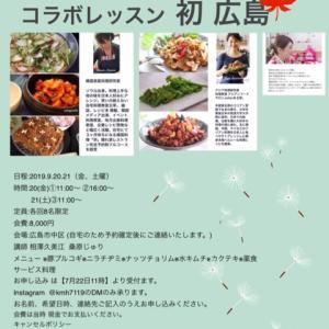 広島韓国料理教室開催〜