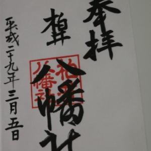 柏井八幡社の御朱印