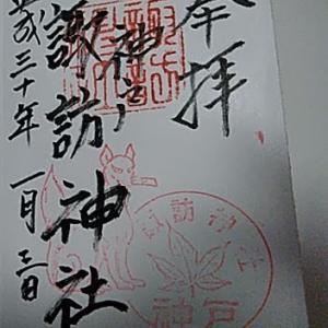 諏訪神社の御朱印 兵庫県神戸市