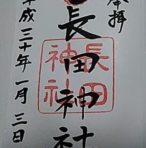 長田神社 楠宮稲荷神社の御朱印