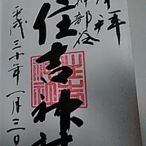 住吉神社の御朱印 兵庫県神戸市
