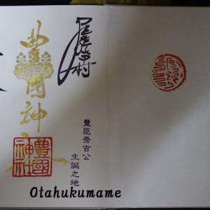 豊國神社の御朱印 愛知県名古屋市