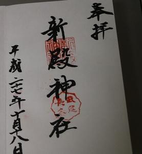 新殿神社 東谷神社の御朱印
