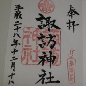 諏訪神社の御朱印 愛知県西尾市