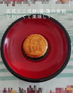 11月は 「月餅」と「陳年桔普茶」で澄んだ天空に平穏と健康を願う