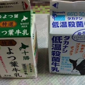 秋が来ると「ミルクティー」が嬉しい 牛乳くらべ