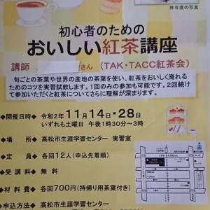 高松市生涯学習【まなび館】秋の紅茶・特別講座が終了