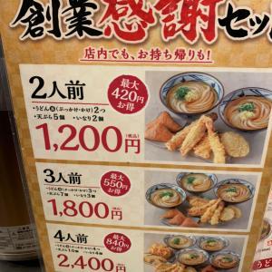 丸亀製麺でお持ち帰りしたら凄かった!