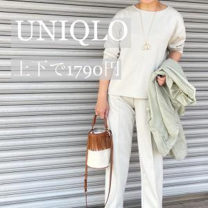 UNIQLOの上下1790円で叶うきれい目セットアップ