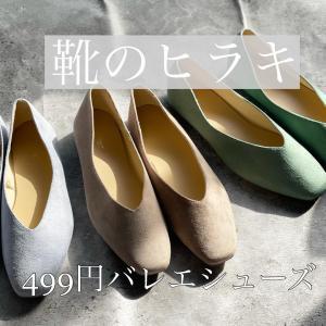 靴のヒラキの499円バレエシューズが可愛い!