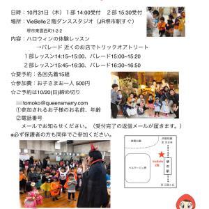 Halloween Party 堺市Vie Belle会場