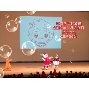 中京テレビ放送案内